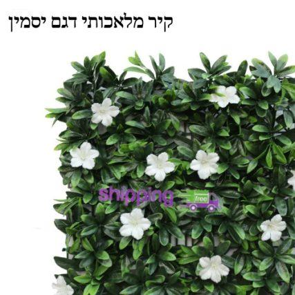 גדר עלים מלאכותי עם פרחים דגם יסמין
