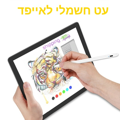 עט לאייפד