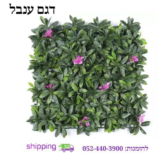 קיר צמחיה מלאכותי דגם ענבל